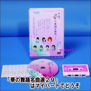 華の舞踊名曲選(29)(DVD+カセットテープ)(DVD)