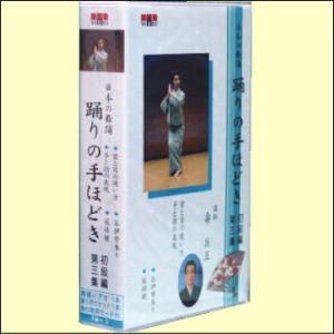 【宅配便配送】日本舞踊 『踊りの手ほどき』(初級編)第3集(VHS) TM-03|myheart-y
