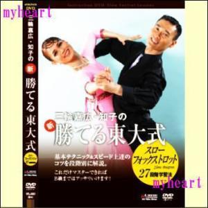 三輪嘉広・知子の新「勝てる東大式」スローフォックストロット27段階学習法(DVD) TODAI-S