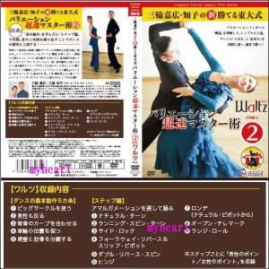 【宅配便配送】三輪嘉広・知子の新勝てる東大式 バリエーション超速マスター術2 ワルツ(DVD) VARIATION2-WA