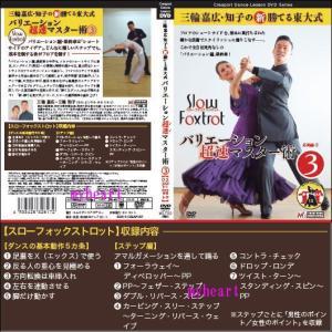 【宅配便配送】三輪嘉広・知子の新勝てる東大式 バリエーション超速マスター術3 スローフォックストロット(DVD)