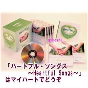 ハートフル・ソングス 〜Heartful Songs〜(CD)|myheart-y
