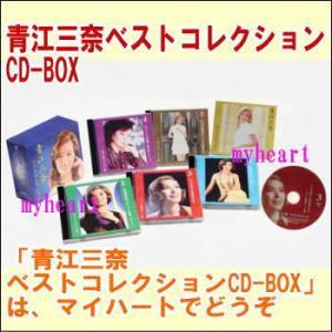 青江三奈 ベストコレクション CD-BOX(CD)