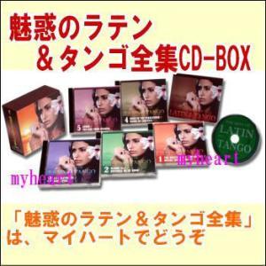 魅惑のラテン&タンゴ全集 CD-BOX(CD)