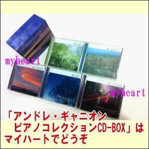 アンドレ・ギャニオン ピアノコレクション CD-BOX(CD)