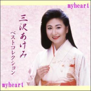 三沢あけみベストコレクション CD-BOX(CD)|myheart-y