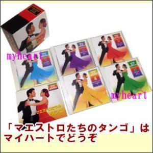 マエストロたちのタンゴ(CD)