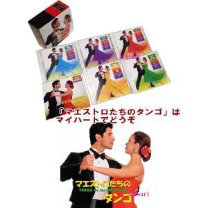 マエストロたちのタンゴ(CD)|myheart-y|02