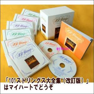 101ストリングス大全集(改訂版)(CD)|myheart-y