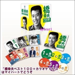 橋幸夫ベスト100+カラオケ15(CD)|myheart-y