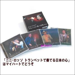 ニニ・ロッソ トランペットで奏でる日本の心(CD4枚組)(CD)