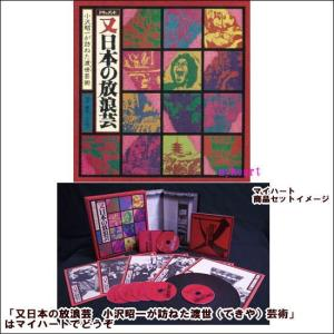 ドキュメント 又日本の放浪芸 小沢昭一が訪ねた渡世(てきや)芸術(CD6枚組+解説書+特別冊子)(CD)|myheart-y