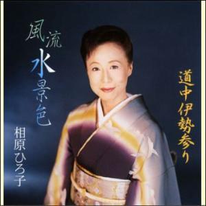 風流水景色/道中伊勢参り(CD) VZCG-10516