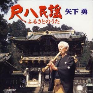 尺八民謡/ふるさとの唄 矢下勇(CD) VZCG-152
