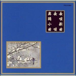 邦楽舞踊シリーズ 長唄新曲 長唄 舞踊小曲(CD)
