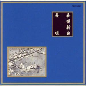 邦楽舞踊シリーズ 長唄新曲 長唄(CD) VZCG-6063