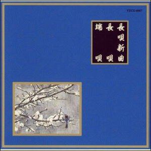 【宅配便配送】邦楽舞踊シリーズ 長唄新曲/長唄/端唄(CD) VZCG-6067