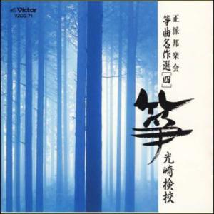 正派邦楽会 箏曲名作選(四)/光崎検校(CD) VZCG-71