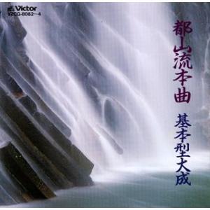 都山流本曲 基本型大成(3枚組)(CD)|myheart-y