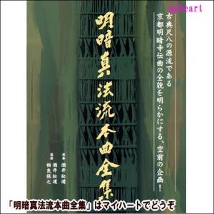 明暗真法流本曲全集/酒井松道 (CD11枚組)(CD)|myheart-y|02