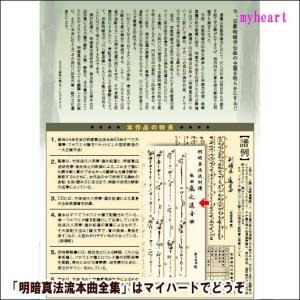 明暗真法流本曲全集/酒井松道 (CD11枚組)(CD)|myheart-y|03