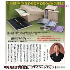明暗真法流本曲全集/酒井松道 (CD11枚組)(CD)|myheart-y|04