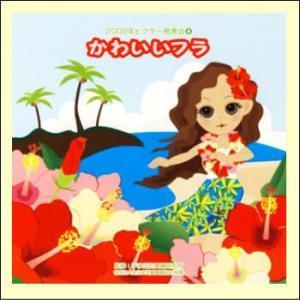 2008年ビクター発表会4 かわいいフラ(CD) VZCH-46