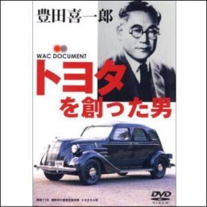 トヨタを創った男 豊田喜一郎(DVD)|myheart-y