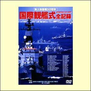 海上自衛隊50周年 国際観艦式全記録(DVD)WAC-D515|myheart-y