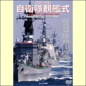 平成15年度 自衛隊観艦式(DVD)WAC-D524|myheart-y