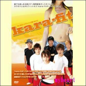 kara-fit(カラフィット)ダンスダイエット3枚組コンプリートセット(DVD) WEKF-0001