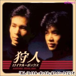 狩人/ロイヤル・ボックス(CD9枚組)(CD)|myheart-y