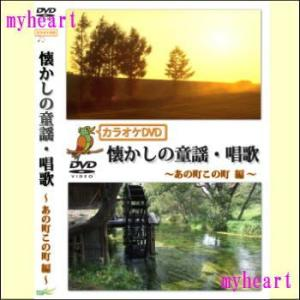 【宅配便配送】カラオケDVD懐かしの童謡・唱歌〜あの町この町編〜(DVD) YELL-ANOMATIA60|myheart-y