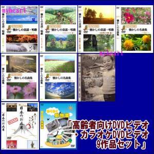 高齢者向けDVDビデオ・カラオケDVDビデオ 9作品セット(DVD) YELL-KOUREI9S-60|myheart-y