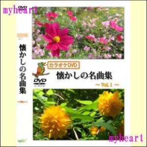 【宅配便配送】カラオケDVD懐かしの名曲集〜vol.1〜(DVD) YELL-NATUKASI1-60|myheart-y
