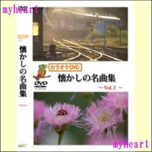 【宅配便配送】カラオケDVD懐かしの名曲集〜vol.2〜(DVD) YELL-NATUKASI2-60