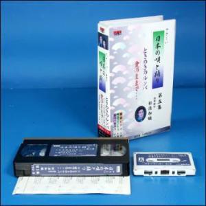 やさしい日本の唄と踊り 第5集(VHS)