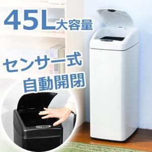 ゴミ箱 自動開閉 45L ふた付き スリム 縦型 大容量 センサー全自動開閉式 大型 センサー 自動 おしゃれ キッチンの写真