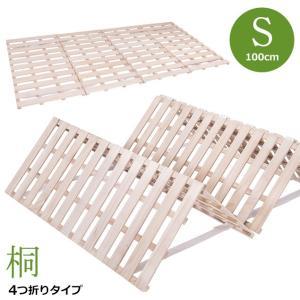 すのこベッド 四つ折り シングル 折りたたみベッド  送料無料  木製 ベッド 湿気対策 耐荷重200kg|myhome-jp