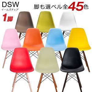 イームズ チェア ダイニングチェア eames 木脚 デザイナーズ家具 リプロダクト サイドシェルチェア 椅子 いす おしゃれ