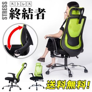 累計2万台突破!!オリジナル設計 オフィスチェア ハイバック ロッキングチェアー パソコンチェア メッシュチェア 椅子 チェア ハロウィンプレゼント