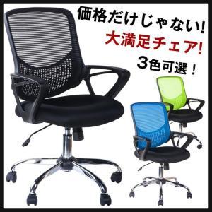 オフィスチェア ロッキング あすつく ワークチェア PCチェア OAチェア 送料無料 肘付き
