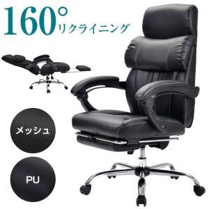 オフィスチェア ハイバック メッシュ PU パソコンチェア 腰痛 160度リクライニング 足置き付 送料無料|myhome-jp