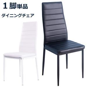 ダイニングチェア 椅子 イス レザー 送料無料 ダイニング チェア 食卓椅子 レトロ モダン 北欧 オシャレ コンパクトの写真