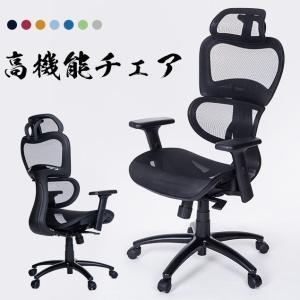 オフィスチェア メッシュ  パソコンチェア ワークチェア オフィスチェアー ロッキング  椅子  ハロウィンプレゼントの写真
