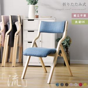 ダイニングチェア 北欧 おしゃれ 木製 チェア 椅子 折りたたみチェア 背もたれ いす 食卓椅子 軽...