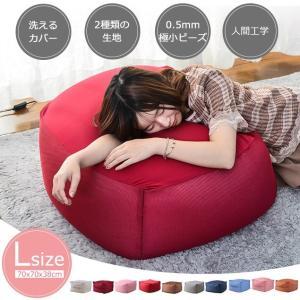 ビーズクッション Lサイズ ビーズソファ 背もたれ 特大 かわいい 可愛い 座椅子 座布団  人をダメにするソファ 極小ビーズ カバー 7色の写真