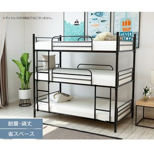 【365日品質保証】自社配送限定価格 3段ベッド 子供部屋 分離利用可
