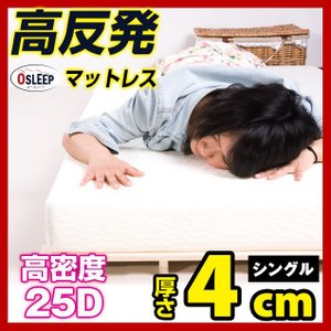 高反発マットレス シングル マットレス 高反発 高反発マット 高反発 4cm 体圧分散 布団 寝具 新生活応援