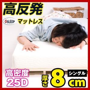 高反発マットレス シングル マットレス 高反発 高反発マット 高反発 8cm 体圧分散 布団 寝具 ...